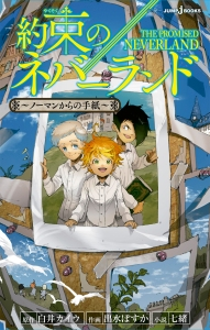 The promised neverland La lettre de Norman