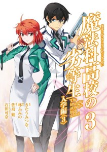 The irregular at magic high school enrôlement T3