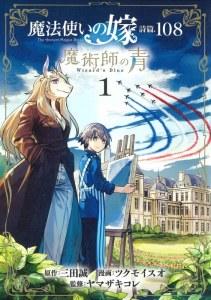 Le bleu du magicien T1